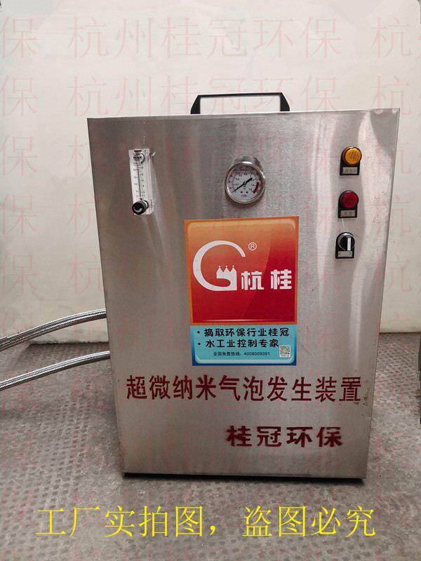 匠心制造微纳米气泡发生器,是环保行业的新产品