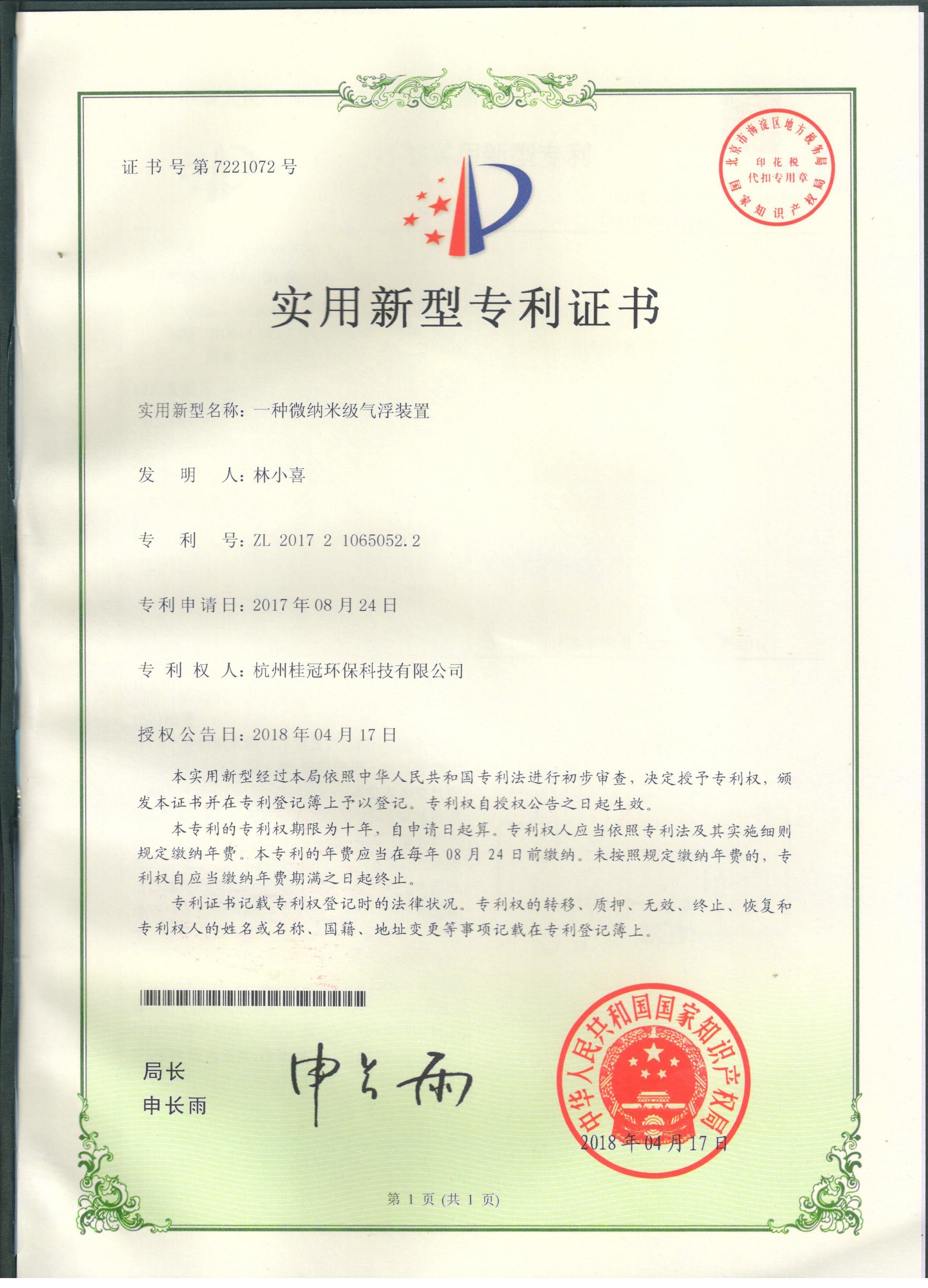 微纳米级气浮装置专利